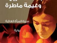 تحميل رواية جناحها الريح و غيمة ماطرة pdf – آسية السخيري