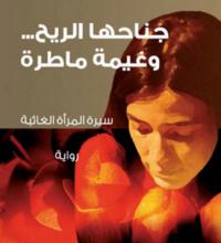 صورة تحميل رواية جناحها الريح و غيمة ماطرة pdf – آسية السخيري