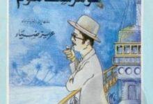 تحميل كتاب قصص من سومرست موم pdf – نقلها للعربية ضياء عزيز