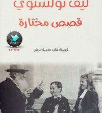 صورة تحميل كتاب قصص مختارة pdf – ليف تولستوي
