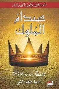 تحميل رواية صدام الملوك (الكتاب الثاني من أغنية الجليد والنار) pdf – جورج ر. ر. مارتن