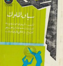 Photo of تحميل مسرحية سباق الملوك pdf – تييري مونييه