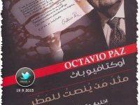 تحميل كتاب مثل من ينصت للمطر – مختارات شعرية pdf – أوكتافيو باث
