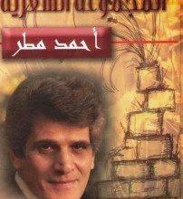 تحميل كتاب المجموعة الشعرية الكاملة pdf – أحمد مطر
