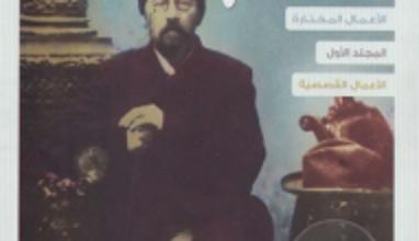 تحميل كتاب الأعمال القصصية (الأعمال مختارة) pdf – أنطون تشيخوف