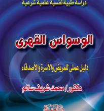 تحميل كتاب الوسواس القهري pdf – محمد شريف سالم