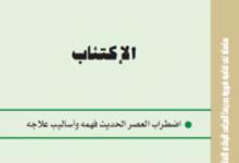 تحميل كتاب الإكتئاب pdf – عبد الستار إبراهيم
