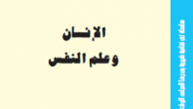 تحميل كتاب الإنسان وعلم النفس pdf – عبد الستار إبراهيم