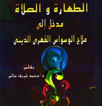 صورة تحميل كتاب وسواس الطهارة والصلاة pdf – محمد شريف سالم
