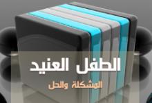 تحميل كتاب الطفل العنيد المشكلة والحل pdf – محمد شريف سالم