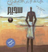تحميل كتاب سحيم pdf – غازى القصيبى
