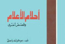 تحميل كتاب أحلام الأعلام وقصص أخرى pdf – برتراند راسل