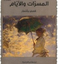 تحميل كتاب المسرات و الأيام قصص و أشعار pdf – مارسيل بروست
