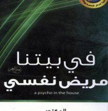 صورة تحميل كتاب في بيتنا مريض نفسي pdf – عادل صادق