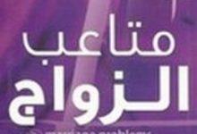 تحميل كتاب متاعب الزواج pdf – عادل صادق