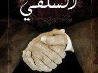 تحميل رواية السلفي pdf – عمار علي حسن