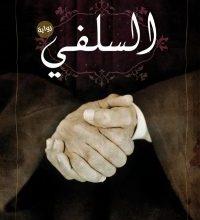 صورة تحميل رواية السلفي pdf – عمار علي حسن