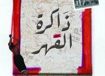تحميل كتاب ذاكرة القهر دراسة حول منظومة التعذيب pdf – بسمة عبد العزيز