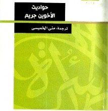 تحميل كتاب حواديت الأخوين جريم pdf – جاكوب وفيلهلم جريم
