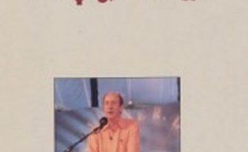 تحميل كتاب أوزة الشتاء تنبح في السماء pdf – بيلي كولينز