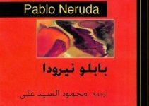 تحميل كتاب عشرون قصيدة حب وأغنية يائسة pdf – بابلو نيرودا