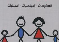 تحميل كتاب الأسرة وصحتها النفسية pdf – مصطفى حجازي