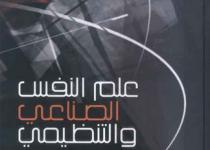 تحميل كتاب علم النفس الصناعي pdf – عويد سلطان المشعان