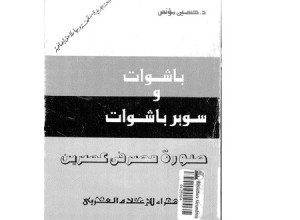تحميل كتاب باشوات وسوبر باشوات pdf – حسين مؤنس