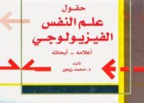 تحميل كتاب حقول علم النفس الفيزيولوجي pdf – محمد زيعور
