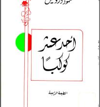 تحميل كتاب أحد عشر كوكباً pdf – محمود درويش