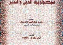 تحميل كتاب سيكولوجية الدين والتدين pdf – محمد عبد الفتاح المهدى