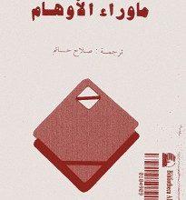تحميل كتاب ما وراء الأوهام pdf – إريش فورم