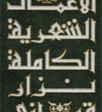 تحميل الأعمال الشعرية الكاملة pdf – نزار قبانى