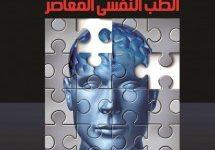 تحميل كتاب الطب النفسي المعاصر pdf – أحمد عكاشة