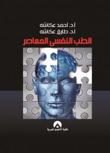 تحميل كتاب صباح الخير اوشو pdf