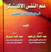 تحميل كتاب علم النفس الإكلينيكي في ميدان الطب النفسي pdf – عبد الستار إبراهيم وعبد الله عسكر