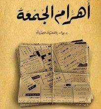 تحميل ديوان أهرام الجمعة pdf – نبيل عبد الحميد