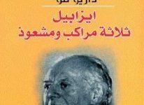 تحميل مسرحية ايزابيل ثلاثة مراكب ومشعوذ pdf – داريو فو