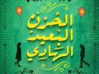 تحميل ديوان الحزن البعيد الهادى pdf – محمد إبراهيم