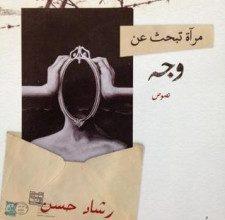صورة تحميل كتاب مرآة تبحث عن وجه pdf – رشاد حسن