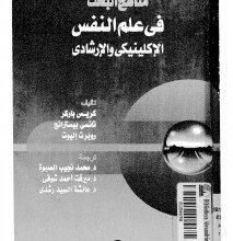 تحميل كتاب مناهج البحث في علم النفس الإكلينيكي والإرشادي pdf – كريس باركر. نانسي بيسترانج