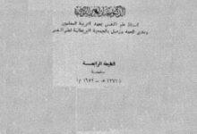 تحميل كتاب أسس الصحة النفسيّة pdf – عبد العزيز القوصي