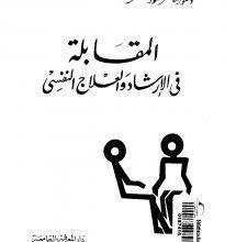 تحميل كتاب المقابلة في الإرشاد والعلاج النفسي pdf – ماهر عمر