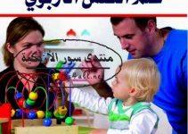 تحميل كتاب مبادئ علم النفس التربوي pdf – عماد عبد الرحيم الزغول