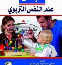 صورة تحميل كتاب مبادئ علم النفس التربوي pdf – عماد عبد الرحيم الزغول