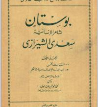 تحميل كتاب بوستان pdf – سعدى الشيرازى