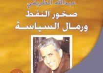 تحميل كتاب عبد الله الطريقي صخور النفط ورمال السياسة pdf – محمد عبد الله السيف