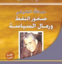 صورة تحميل كتاب عبد الله الطريقي صخور النفط ورمال السياسة  pdf – محمد عبد الله السيف
