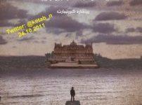 تحميل كتاب انطباعات رحالة ياباني عن فرنسا pdf – الطيب الوراري