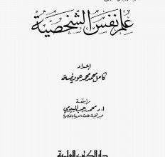 تحميل كتاب علم نفس الشخصية pdf – كامل محمد عويضة
